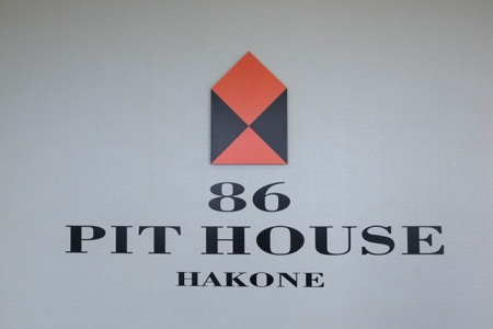 86 PIT HOUSE HAKONEの写真